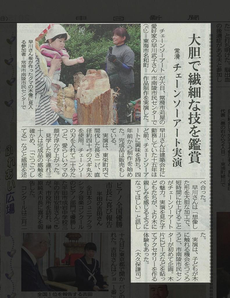 チェーンソーアート新聞