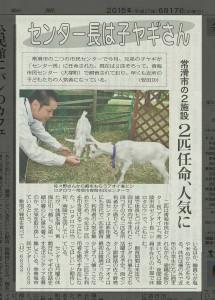 中日新聞20150617ヤギセンタ