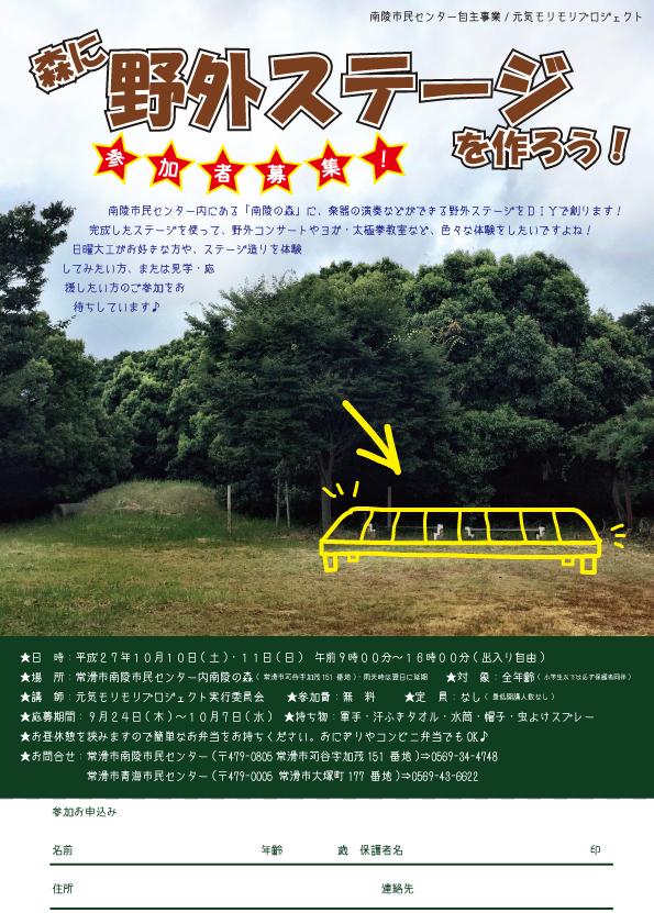 森に野外ステージを作ろう!