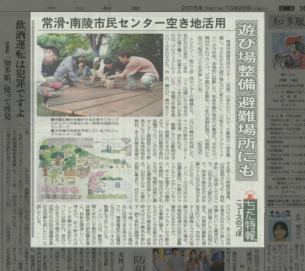 中日新聞平成27年10月20日