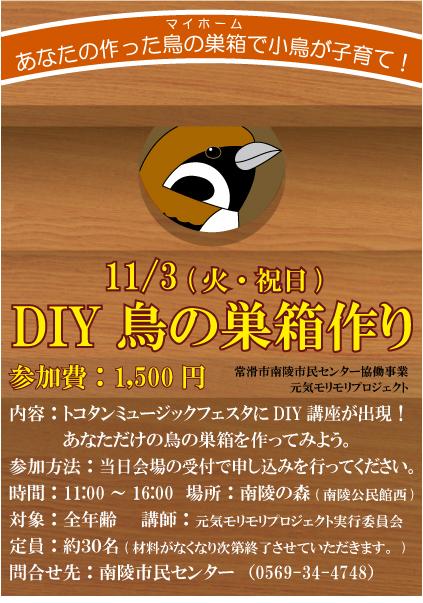 11.3DIY鳥の巣箱作り