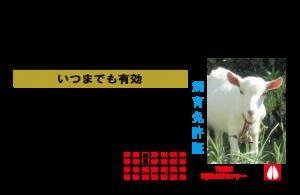 ヤギセンター長免許証2015南陵