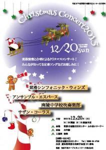 12.20南陵クリスマスコンサート