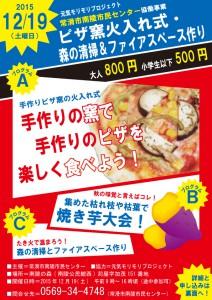 12.19ピザ窯火入れ式 (2)