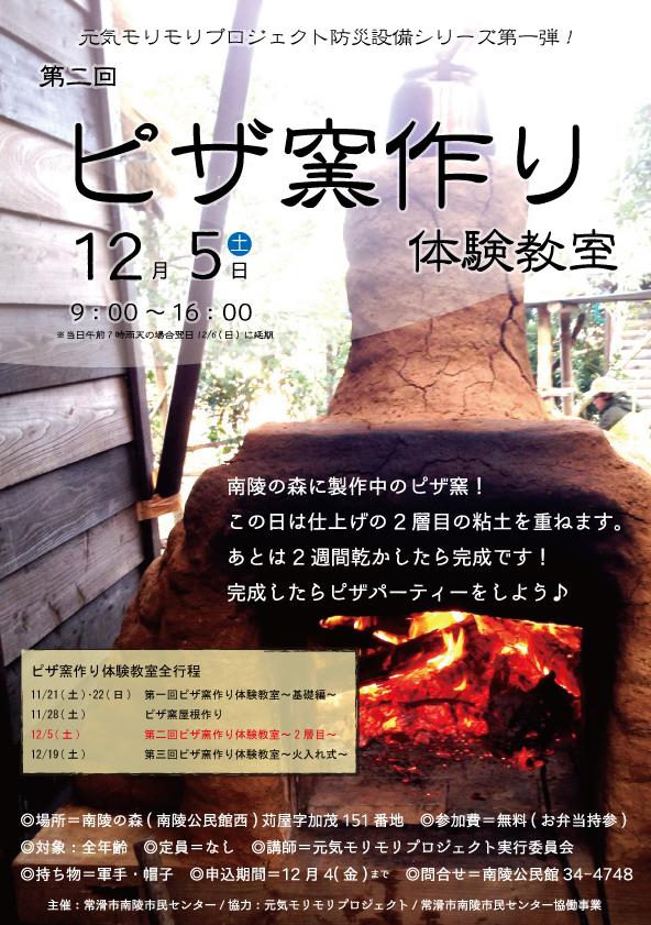 12.5第二回ピザ釜作り体験教