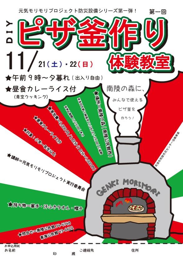 11.21・22DIYピザ釜作り体験教室