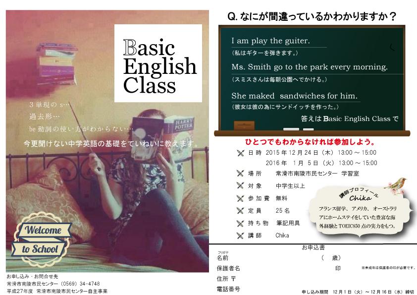 12.24,1.5基礎英語教室