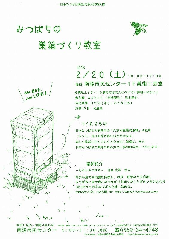 フライヤー緑版ポスター用のコピー
