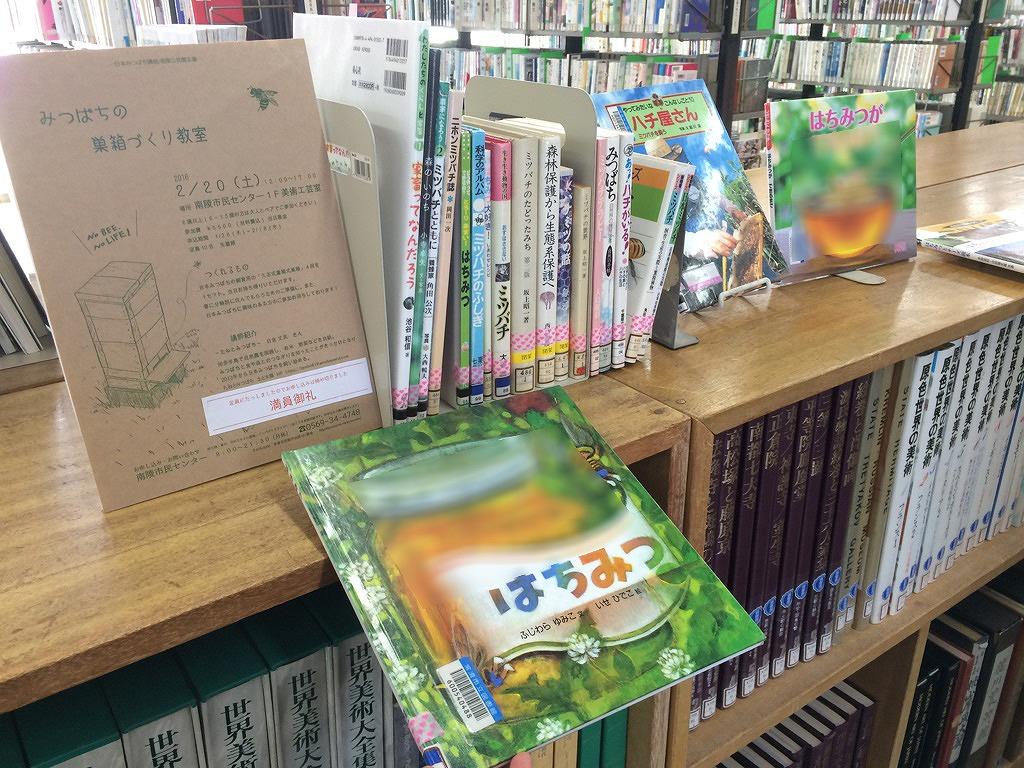 2みつばち図書3