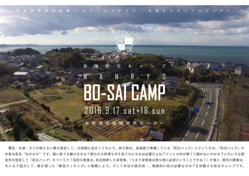 NANRYO-BO-SAI-CAMPフライヤA
