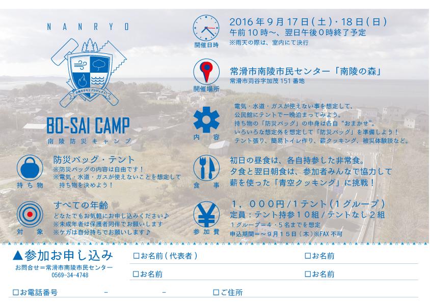 NANRYO-BO-SAI-CAMPフライヤB