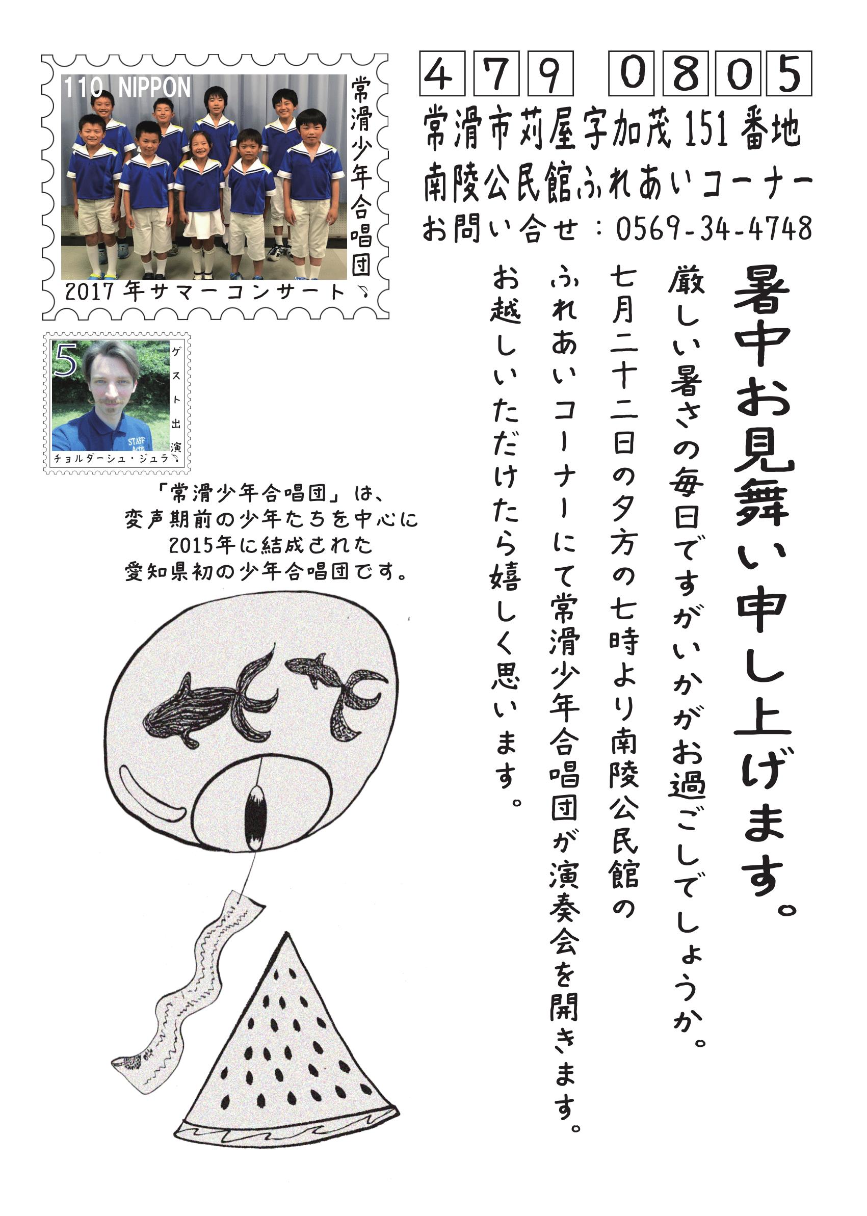 【7/22(土)】常滑少年合唱団2017年サマーコンサートのイメージ
