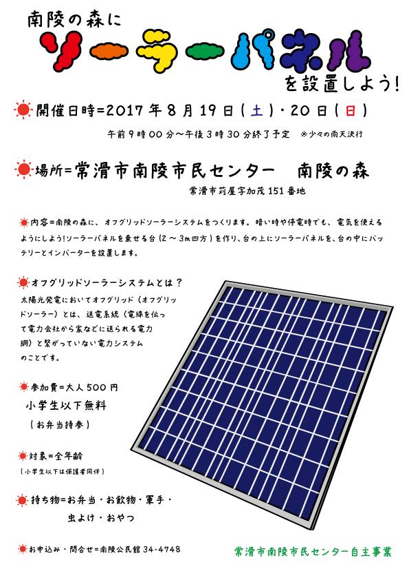 【8/19(土)・20(日)】南陵の森にソーラーパネルを設置しよう!のイメージ