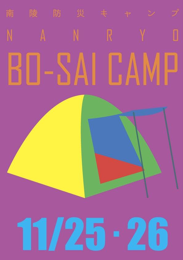 南陵防災キャンプ2017のイメージ