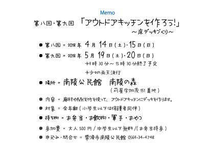 5/19(土)・20(日)第九回「アウトドアキッチンをつくろう!」のイメージ