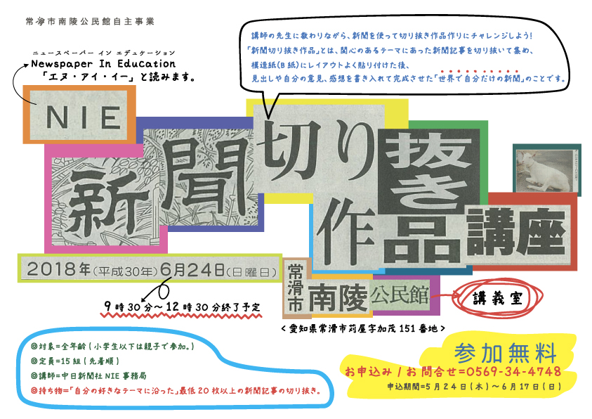 6/24(日)NIE「新聞の切り抜き作品講座」のイメージ