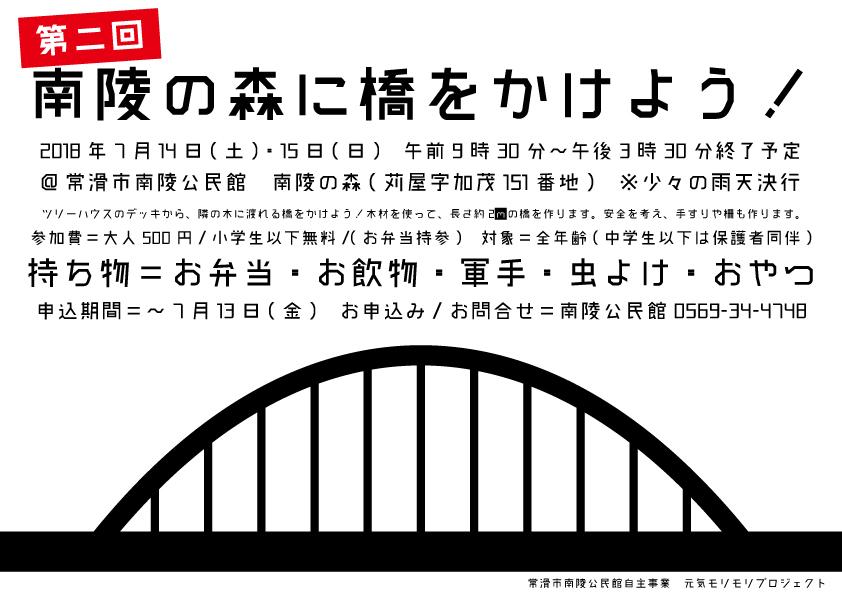 7/14(土)・15(日)第二回南陵の森に橋をかけよう!&キッチンテーブルづくり!のイメージ