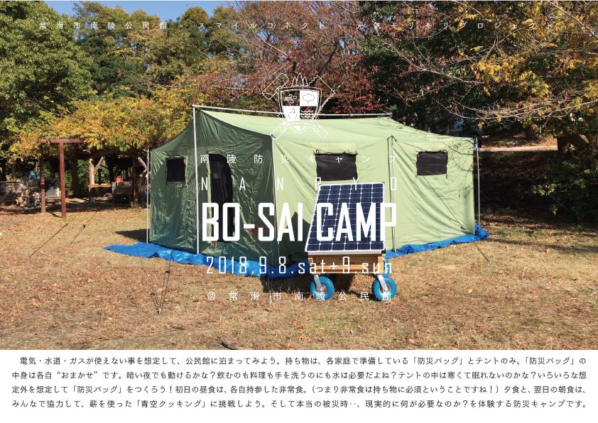 9/8(土)・9(日)NANRYO BO-SAI CAMP2018のイメージ