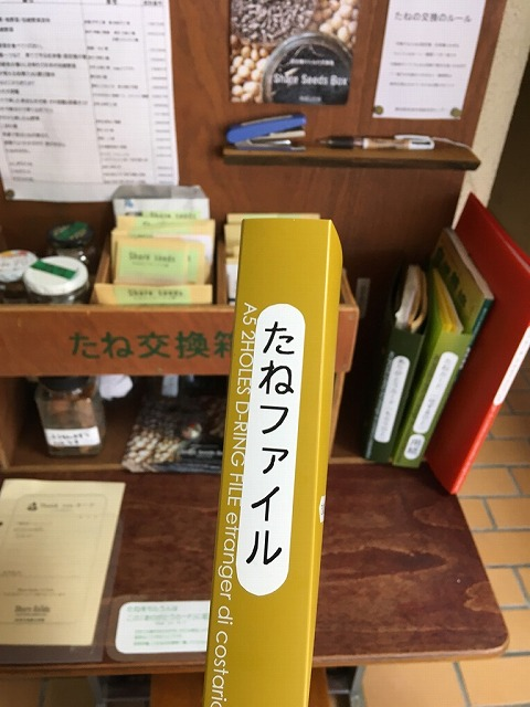 Share Seeds Box たねの交換箱のイメージ