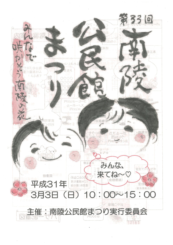 3/3(日)南陵公民館まつりのイメージ