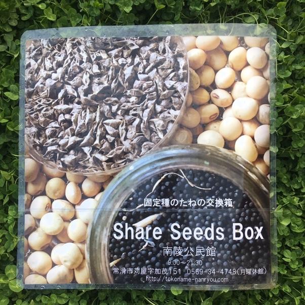 Share Seeds box 常設中のイメージ