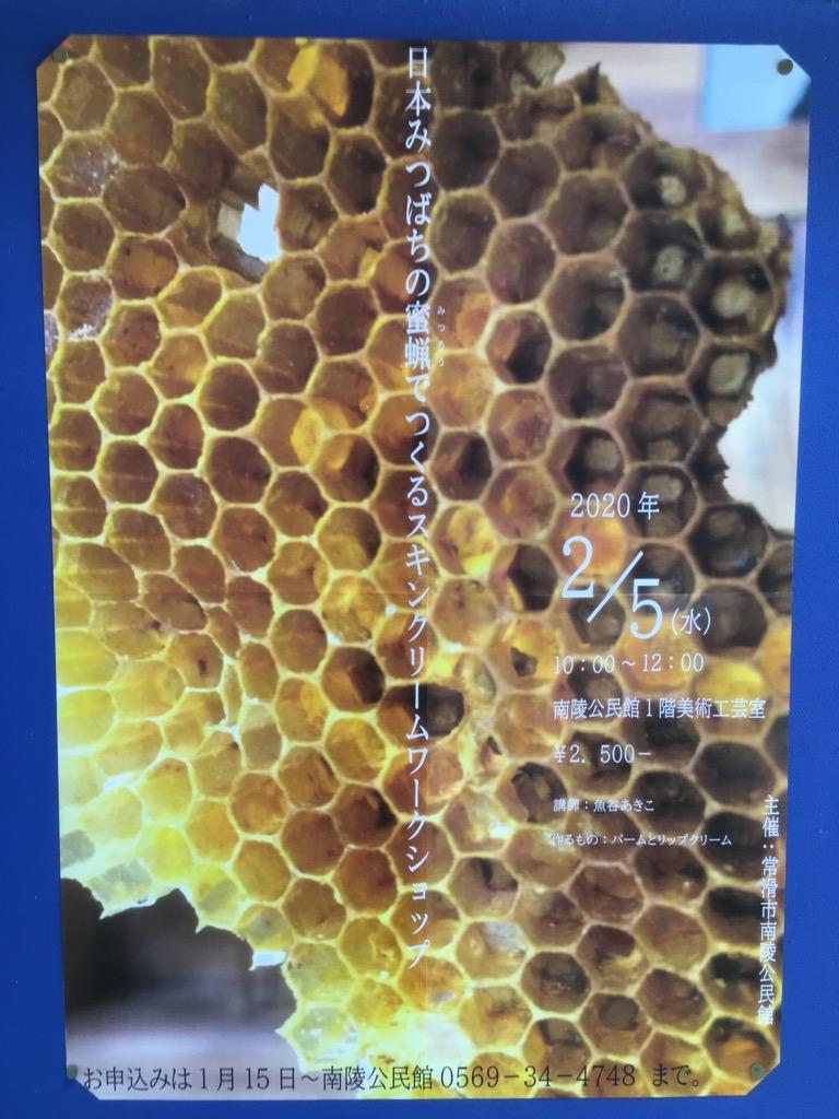 2/5(水)日本みつばちの蜜蝋でつくるスキンクリームワークショップのイメージ