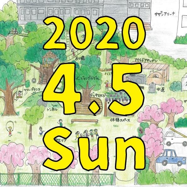 【4/5(日)】元気モリモリプロジェクト2020のイメージ