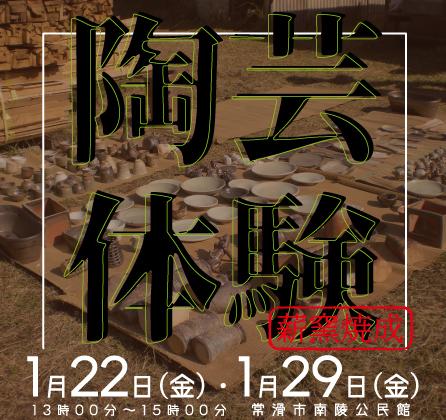 【1/22(金)・29(金)】陶芸体験のイメージ